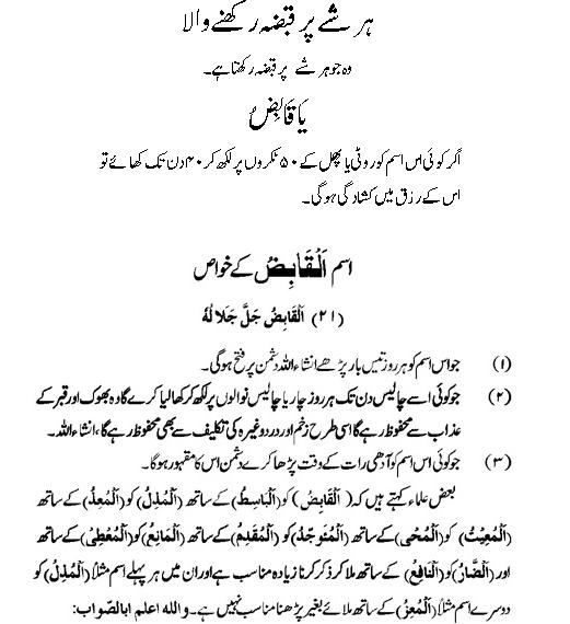 Asma ul husna benefits in urdu pdf