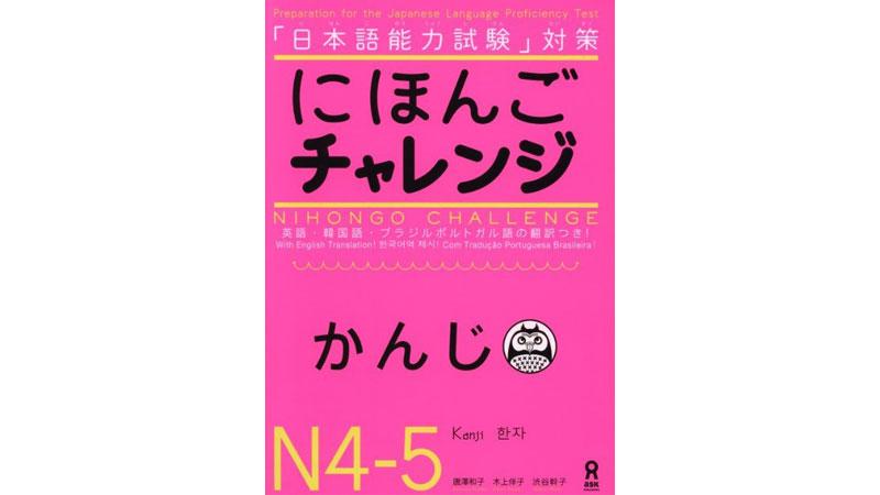 Nihongo challenge n4 vocabulary pdf