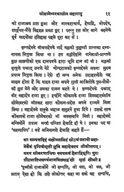 Gheranda samhita pdf in hindi