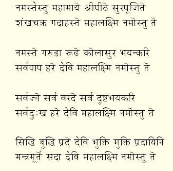 Udaka shanti mantras in telugu pdf