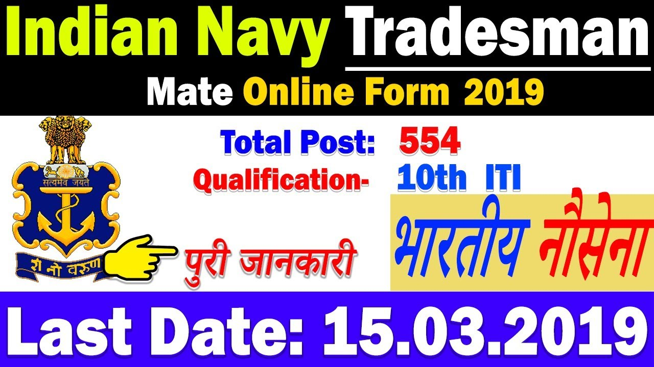 Indian navy application form download