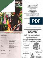 Srimad devi bhagavatam sanskrit pdf