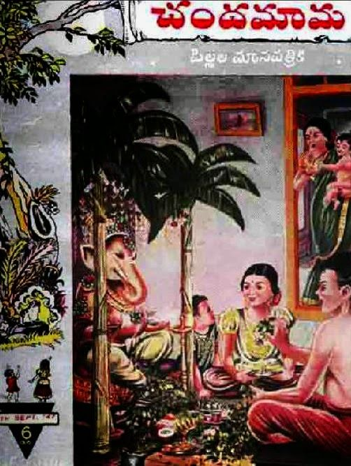 Telugu story books pdf free download