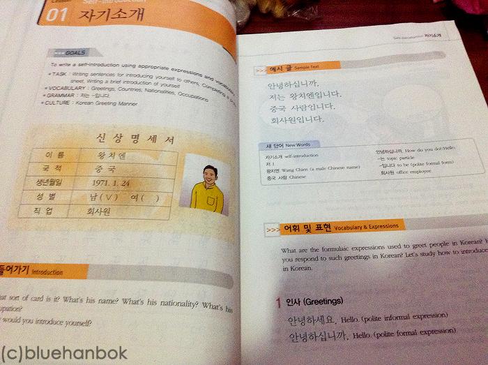 Ewha korean 1-1 study guide pdf