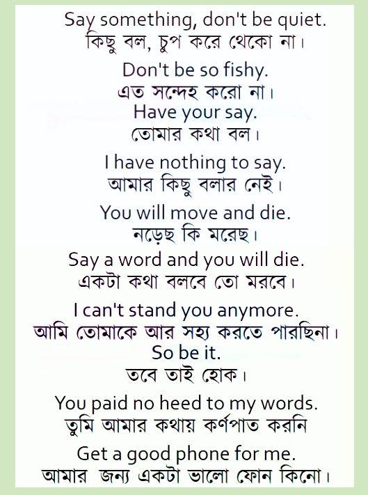 Word meaning english to bangla pdf