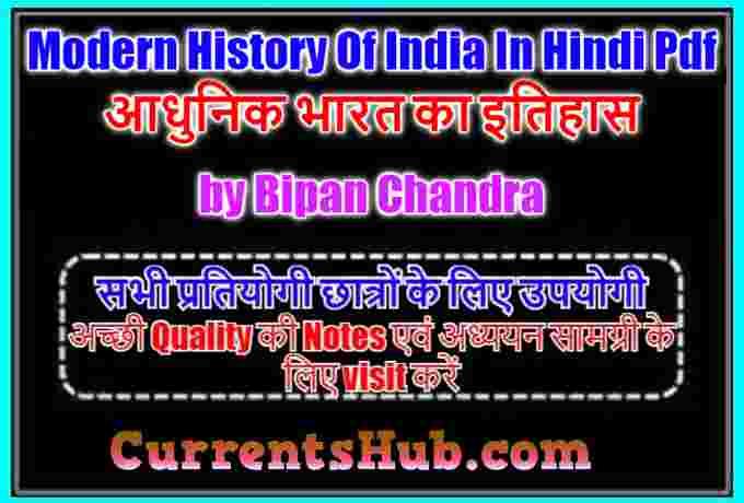 D el ed study material in hindi pdf