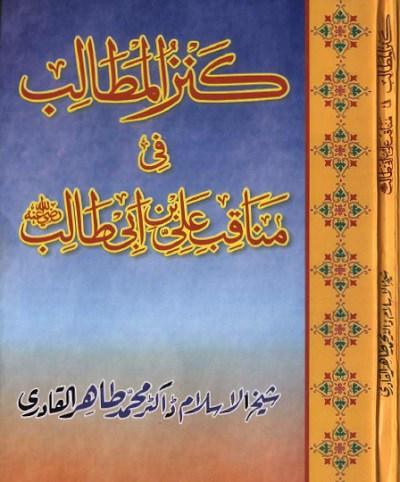 Diwan e abu talib pdf