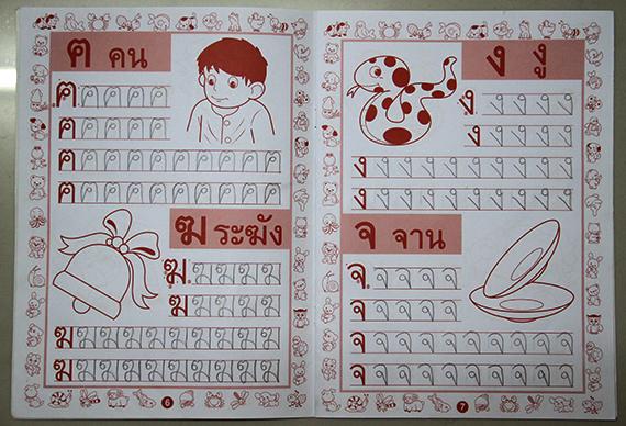 Thai myanmar speaking book pdf