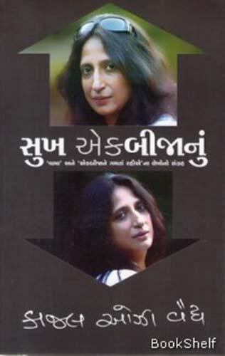 Kajal oza vaidya books in gujarati pdf