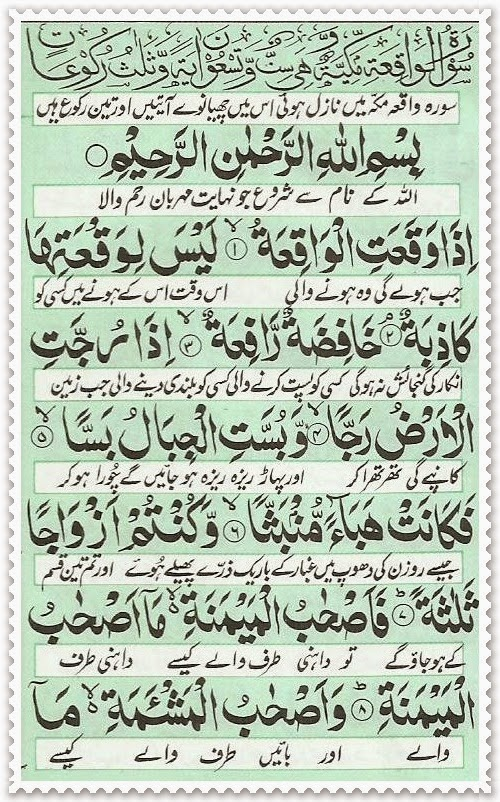 Surah waqiah pdf in english